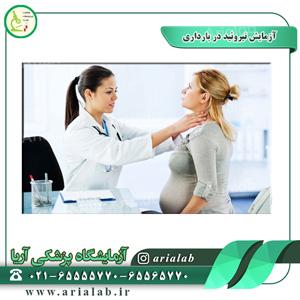 آزمایش تیروئید در بارداری