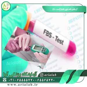 آزمایش قند خون ناشتا (تست fbs)