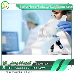 تشخیص زود هنگام سرطان پروستات  را درمان می کند !
