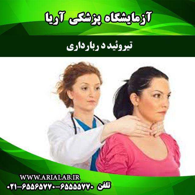 عوارض تیروئید در بارداری