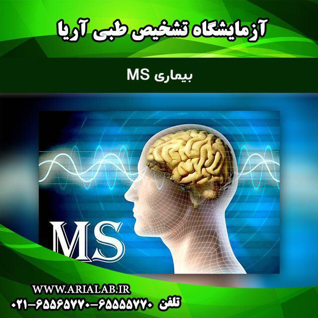 بیماری MS